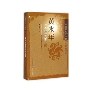 黄永年学术经典文集-中国现代史学家学术经典文库