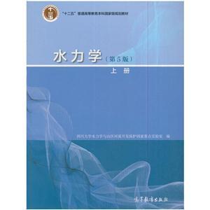 水力学-上册-(第5版)