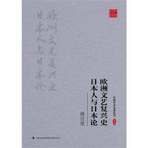 蒋百里-欧洲文艺复兴史 日本人与日本论