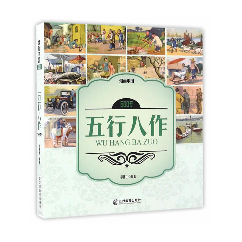 五行八作-烟画中国-560行