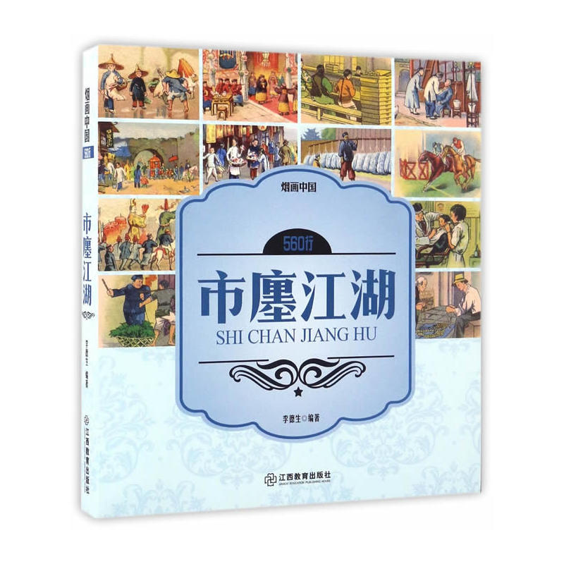 市廛江湖-烟画中国-560行