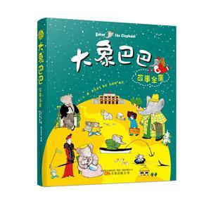 大象巴巴故事全集-全彩足本畅销版