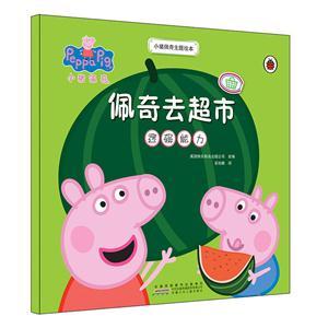 佩奇去超市-小猪佩奇主题绘本