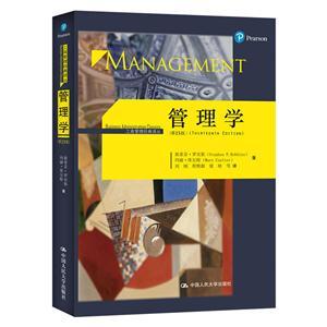 管理学-(第13版)