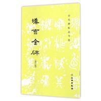 汉曹全碑-历代碑帖法书选-(修订版)