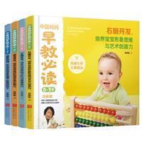 0-3岁中国妈妈早教必读
