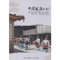 中国民族:八