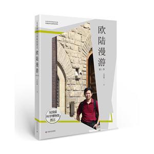 欧陆漫游-吴国盛科学博物馆图志-第1季