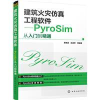 建筑火灾仿真工程软件-PyroSim从入门到精通