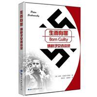 生而有罪-纳粹子女访谈录