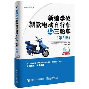 新编学修新款电动自行车与三轮车-(第2版)-(含DVD光盘1张)
