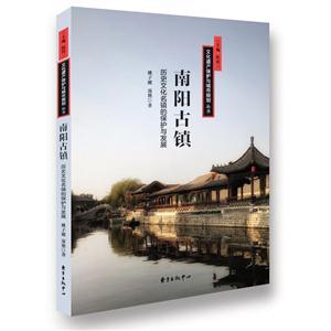 南阳古镇——历史文化名镇的保护与发展
