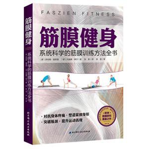 筋膜健身-系统科学的筋膜训练方法全书