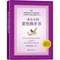 一本小小的紫色概率书