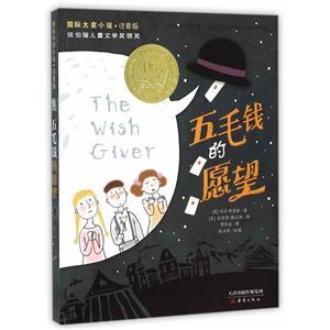国际大奖小说:五毛钱的愿望 (注音版)