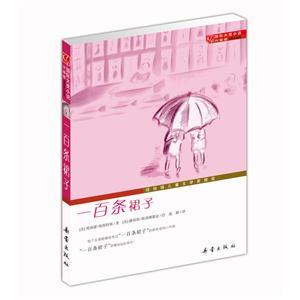 国际大奖小说(升级版):一百条裙子 (纽伯瑞儿童文学奖银奖)