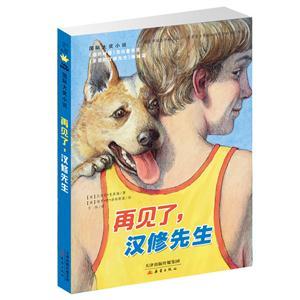 国际大奖小说:再见了,汉修先生 《纽约时报》杰出童书奖 《亲爱的汉修先生姊妹篇》
