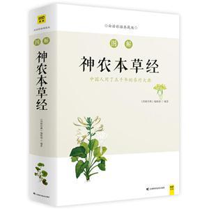 图解神农本草经:白话彩插典藏版:中国人用了五千年的养疗大典
