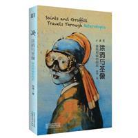 涂鸦与圣像:异托邦城市简史/十五年游历的旅行随笔
