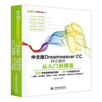 中文版Dreamweaver CC网页制作从入门到精通