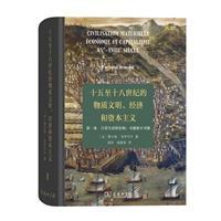 日常生活的结构:可能和不可能-十五至十八世纪的物质文明.经济和资本主义