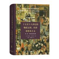 形形色色的变换-十五至十八世纪的物质文明.经济和资本主义-第二卷