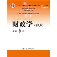 财政学-(第九版)