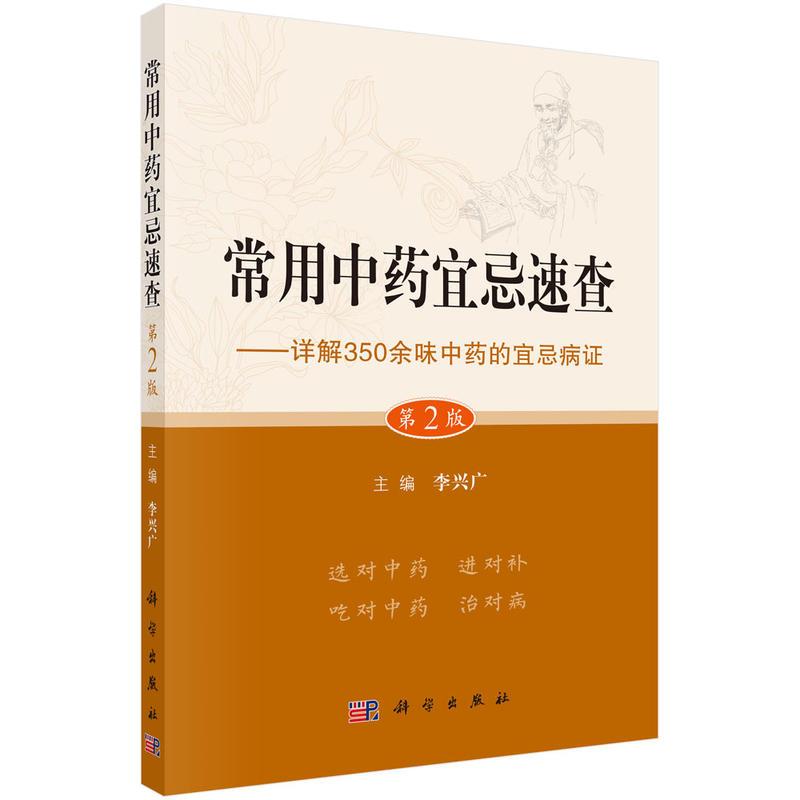 常用中药宜忌速查-详解350余味中药的宜忌病证-第2版