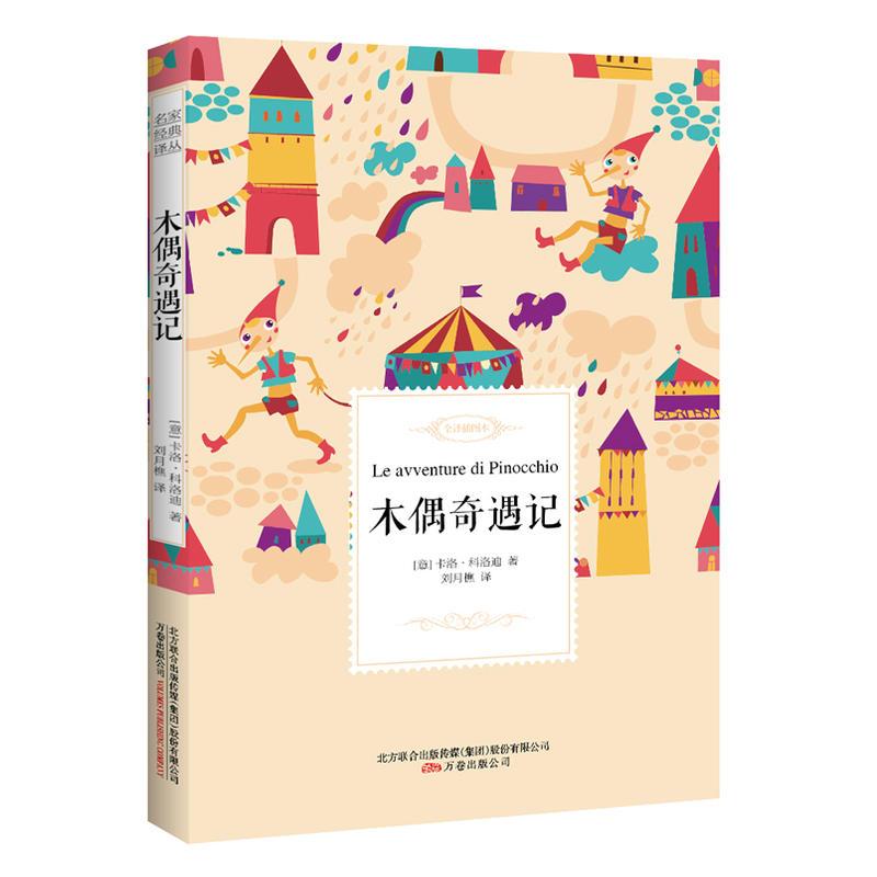 全译插图本-木偶奇遇记