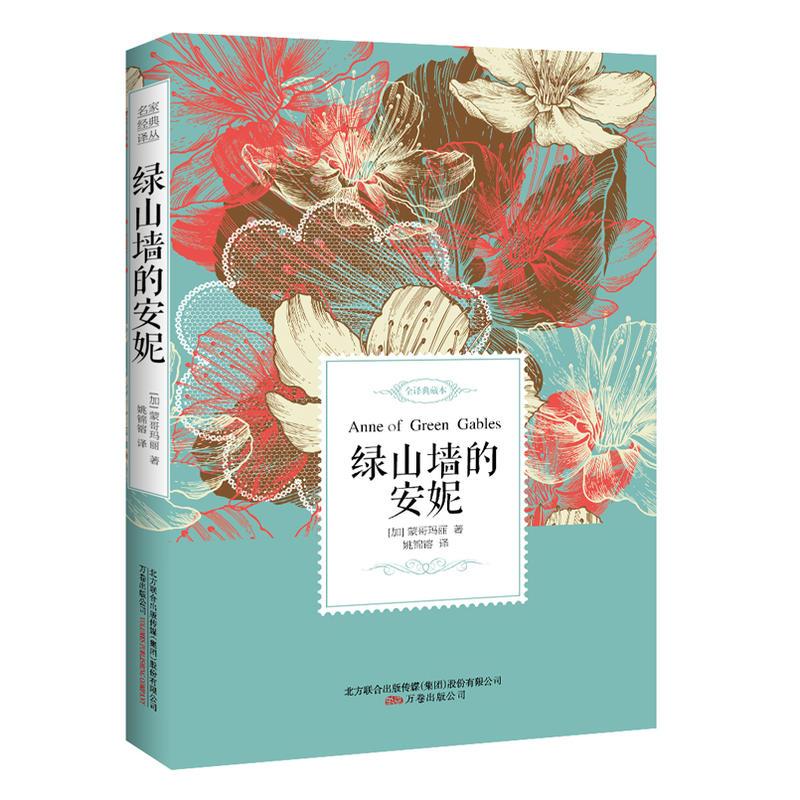 绿山墙的安妮:全译典藏本