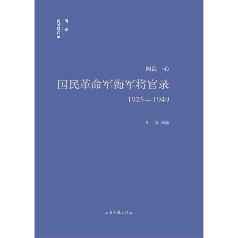 四海一心:国民革命军海军将官录:1925-1949