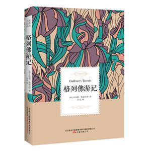 格列佛游記:全譯典藏本
