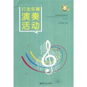幼儿园音乐教育活动丛书 打击乐器演奏活动