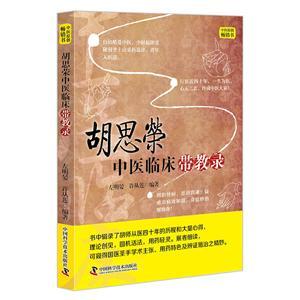 胡思荣中医临床带教录