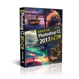 Photoshop CC2017入门书-神奇的中文版-全彩印刷