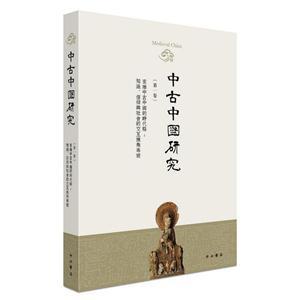 中古中国研究-第一卷