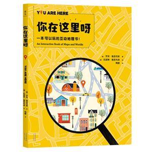 你在這里呀-一本可以玩的互動地理書!