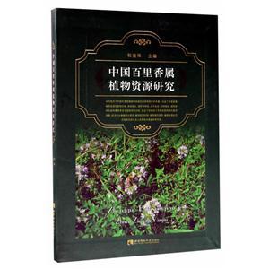 中国百里香属植物资源研究