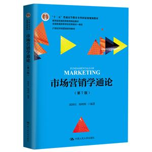 市场营销学通论-(第7版)