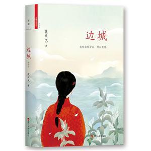 小說 社會 邊城  分享       沈從文 出版社:浙江人民出版社出版時間圖片