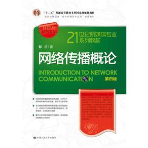 网络传播概论-第四版