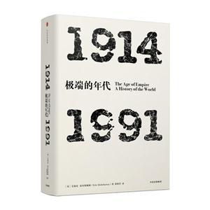 1914-1991-极端的年代
