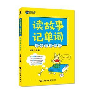 初中英语词汇-读故事记单词
