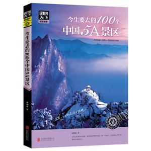 今生要云的100个中国5A景区