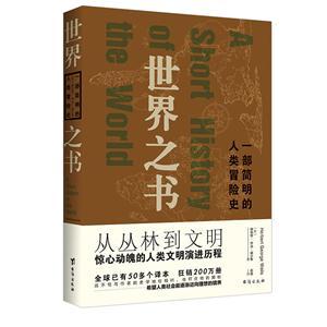 世界之書:一部簡明的人類冒險史