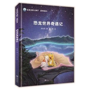 会发光的小狮子:《恐龙世界奇遇记》