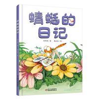 我的日记系列―蜻蜓的日记