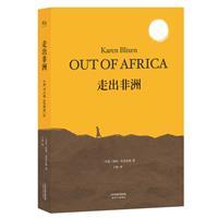 走出非洲/全译本展现迷人非洲风情影响海明威日后创作