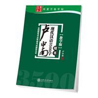 楷书-卢中南现代汉语3500字-教学版
