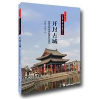 开封古城-历史文化名城的保护与复兴